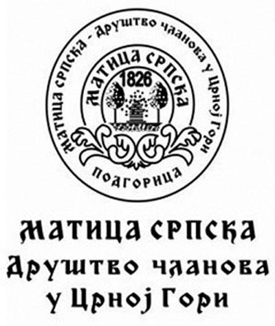 """Матица српска: Отказан наступ """"Кола"""" у Подгорици"""