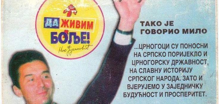 """Црна Гора као пилот-село орвеловске """"демократије"""""""