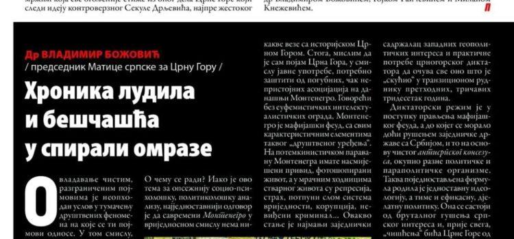 Антисрпски консензус испод потемкинистичког паравана Монтенегра